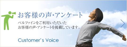 お客様の声・アンケートペルファインをご利用いただいたお客様の声・アンケートを掲載しています。